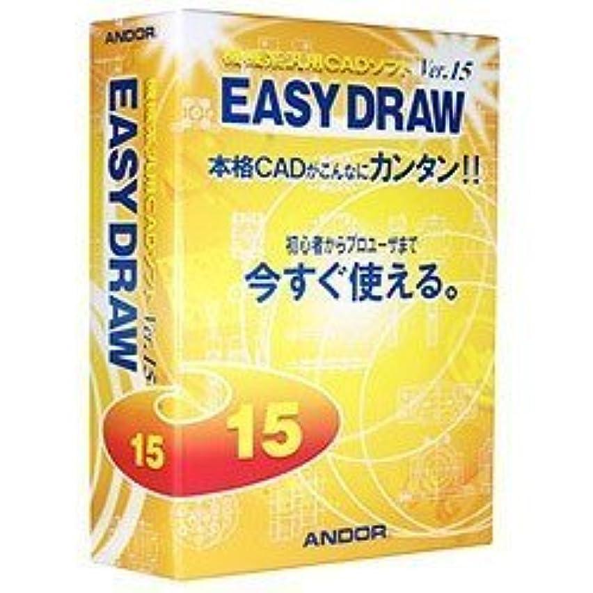 登録する落ち着いた動物EASYDRAW Ver.15