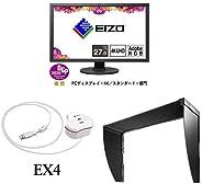 【EIZO推奨】これからの買替えなら写真・動画4Kセット / ColorEdge 27型カラーマネージメント液晶モニター CS2740-BK/ColorEdge用 キャリブレーション測色センサー EX4 / ColorEdge CS2730/CS27