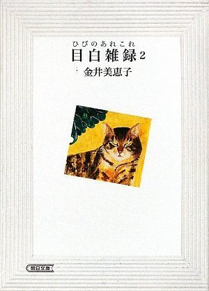 目白雑録 2 (朝日文庫)の詳細を見る