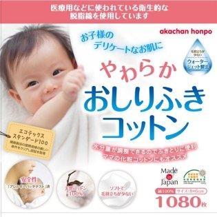 やわらかおしりふきコットン 日本製1080枚 サイズ8×6CM 綿100%