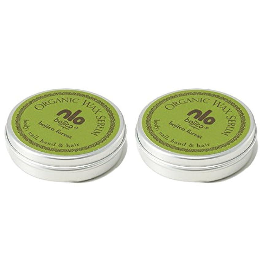 新鮮な拒絶置換【40g×2個セット】 ボジコ オーガニック ワックス セラム <フォレスト> bojico Organic Wax Serum 40g×2