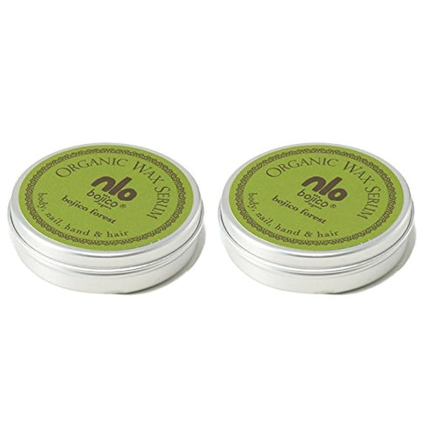実験チューブ順番【40g×2個セット】 ボジコ オーガニック ワックス セラム <フォレスト> bojico Organic Wax Serum 40g×2