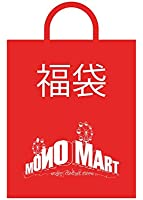 (モノマート) MONO-MART【福袋】メンズ アウター ボトムス ニット 11点セット コート セーター 新春