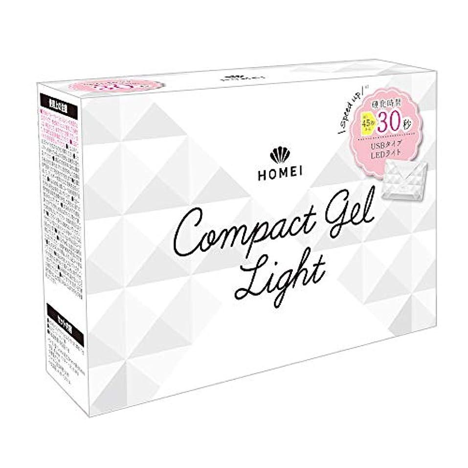 HOMEI コンパクトジェルライト 30
