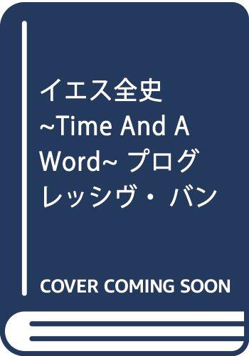 イエス全史~Time And A Word~ プログレッシヴ・バンドの雄 イエスの全軌跡(仮)