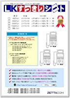 LKすっきりシート(NTT EPH-G TEL用 100台分)LS-HT03-100