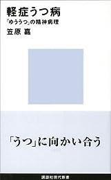 軽症うつ病 「ゆううつ」の精神病理 (講談社現代新書)