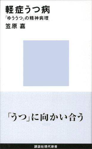 軽症うつ病 「ゆううつ」の精神病理 (講談社現代新書)の詳細を見る