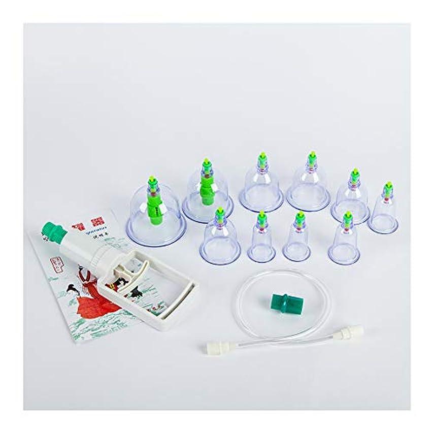 浴室蒸し器風邪をひく10カップマッサージカッピングセット、真空吸引生体磁気中国療法カップ、ポンプ付きホーム、全身チクチクする硬さの疲労、リリーフネックバックペインストレス