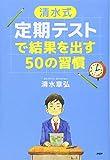 [清水式]定期テストで結果を出す50の習慣 (YA心の友だちシリーズ)