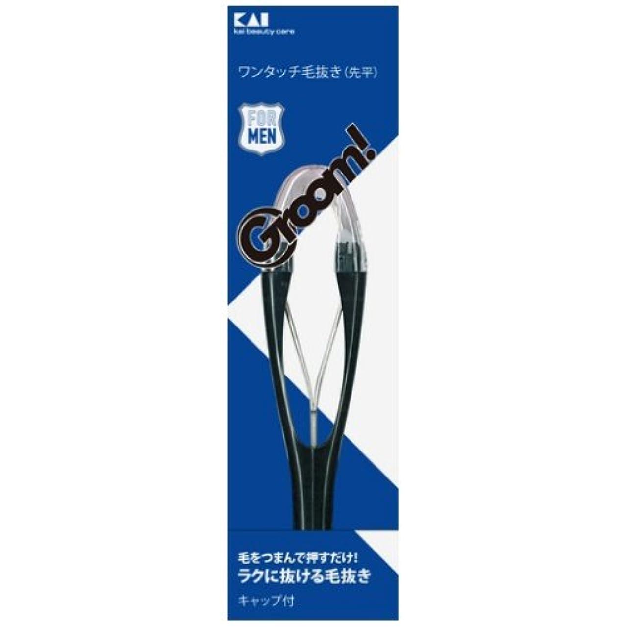 エリート不適繊維グルーム(Groom!) ワンタッチ毛抜き (先平 ) HC3022
