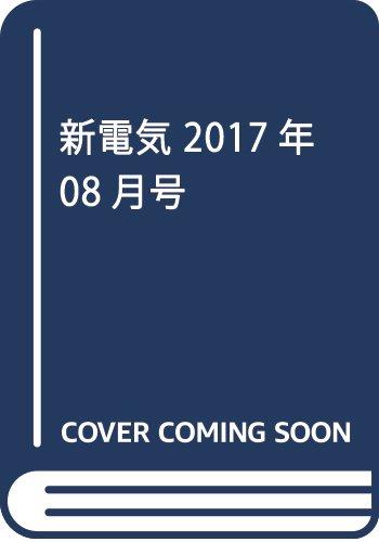 新電気 2017年 08月号