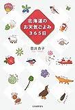 北海道のお天気ごよみ365日 [単行本] / 菅井 貴子 (著); 北海道新聞社 (刊)
