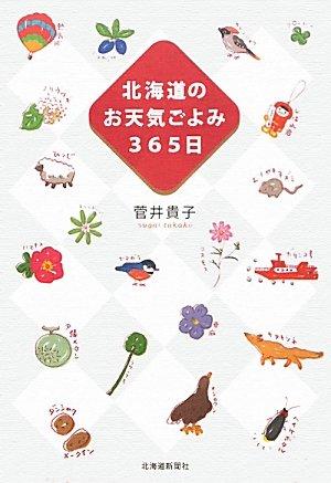 北海道のお天気ごよみ365日の詳細を見る