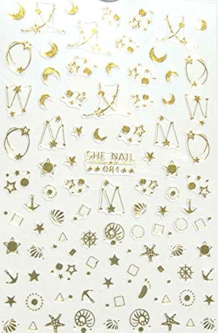 どちらも解き明かす分数【jewel】人気 ネイルシール ステッカー1枚 ゴールド 月 星 シェル ヒトデ オーバル ラウンド ティアドロップ ハート スマイル スクエア トライアングル レクタングル (081)