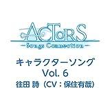 【Amazon.co.jp限定】TVアニメ ACTORS -Songs Connection- キャラクターソング Vol.6 往田 詩(CV:保住有哉)(デカジャケット付き)