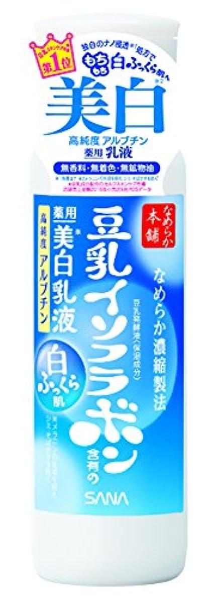 硬化する麺地殻なめらか本舗 薬用美白乳液 150ml