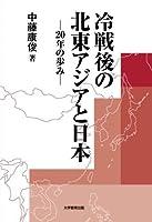 冷戦後の北東アジアと日本―20年の歩み