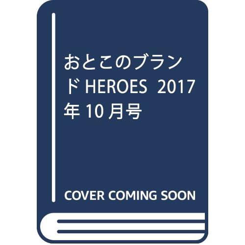 おとこのブランドHEROES  2017年10月号