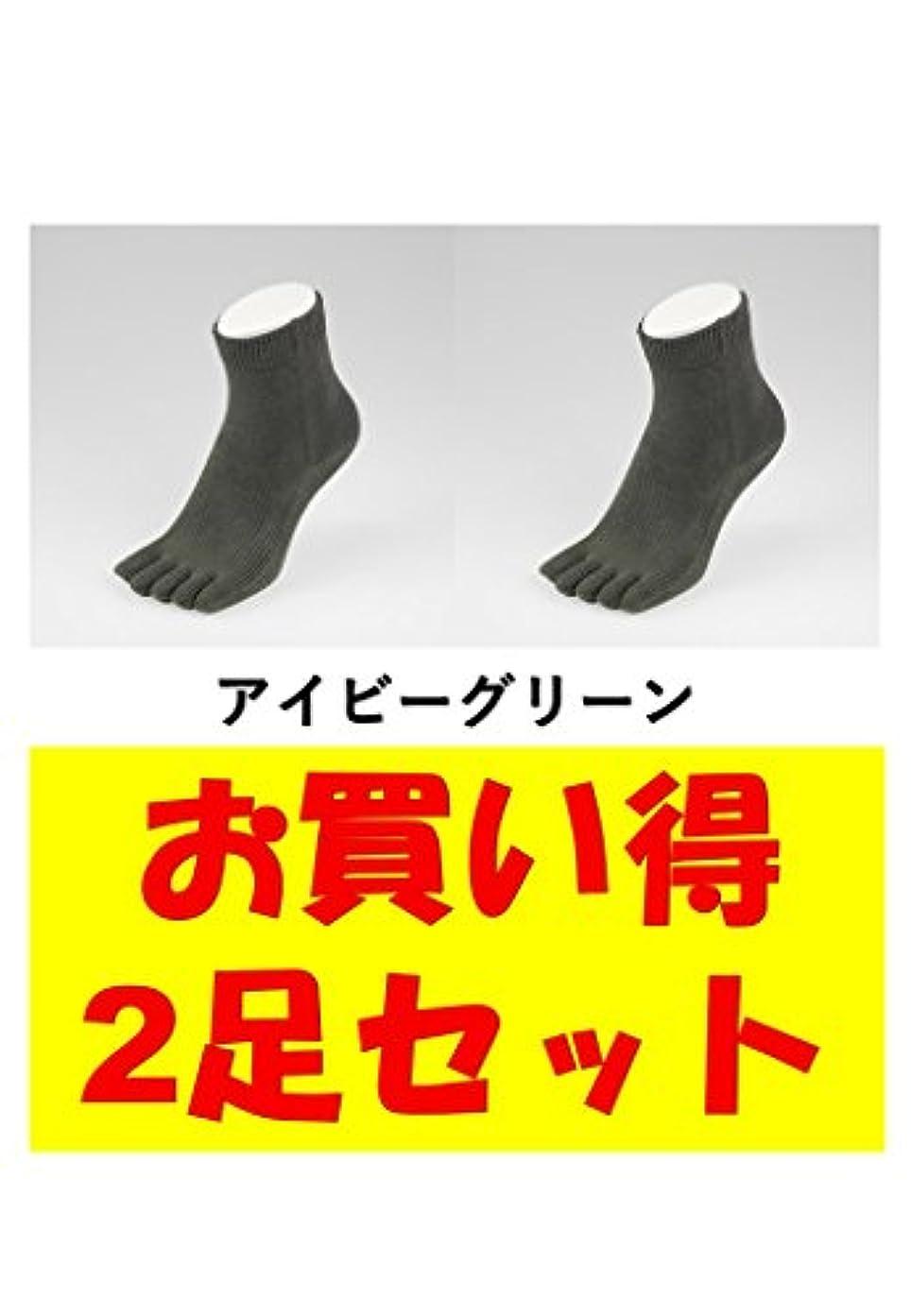 引退するゆるいシーケンスお買い得2足セット 5本指 ゆびのばソックス Neo EVE(イヴ) アイビーグリーン iサイズ(23.5cm - 25.5cm) YSNEVE-IGR
