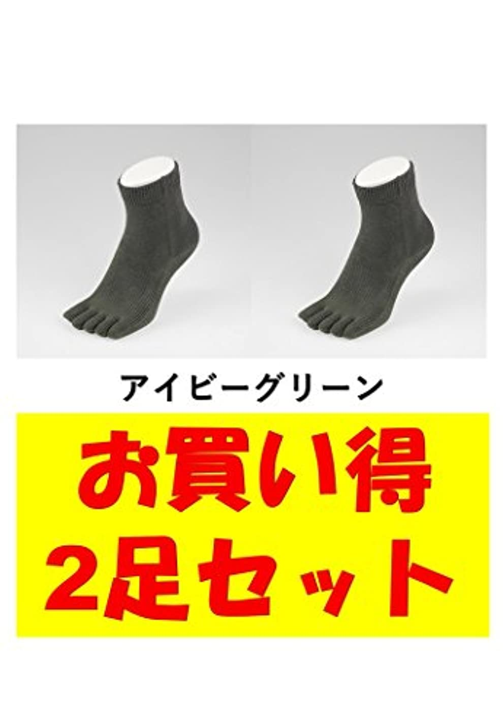 妖精可愛い費やすお買い得2足セット 5本指 ゆびのばソックス Neo EVE(イヴ) アイビーグリーン iサイズ(23.5cm - 25.5cm) YSNEVE-IGR