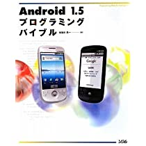 Android 1.5プログラミングバイブル