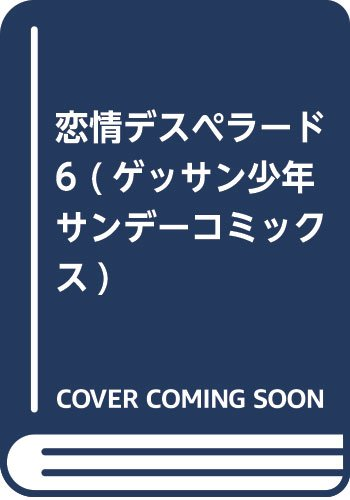 恋情デスペラード 6 (ゲッサン少年サンデーコミックス (6))