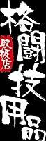 のぼり旗スタジオ のぼり旗 格闘技用品002