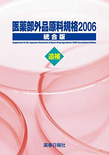 医薬部外品原料規格2006統合版 追補...