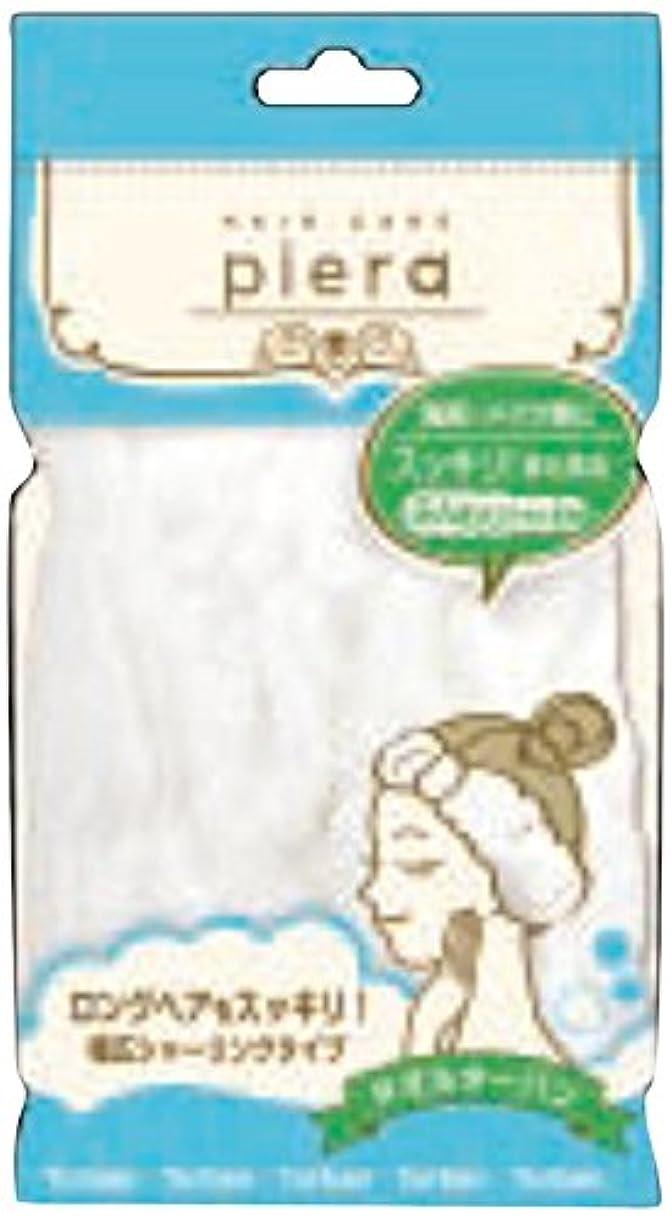 魔術師ブラインド若者piera(ピエラ) タオルターバン (PIE703D)