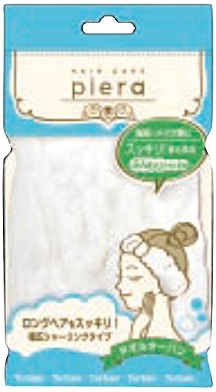 キリンセラーすきpiera(ピエラ) タオルターバン (PIE703D)