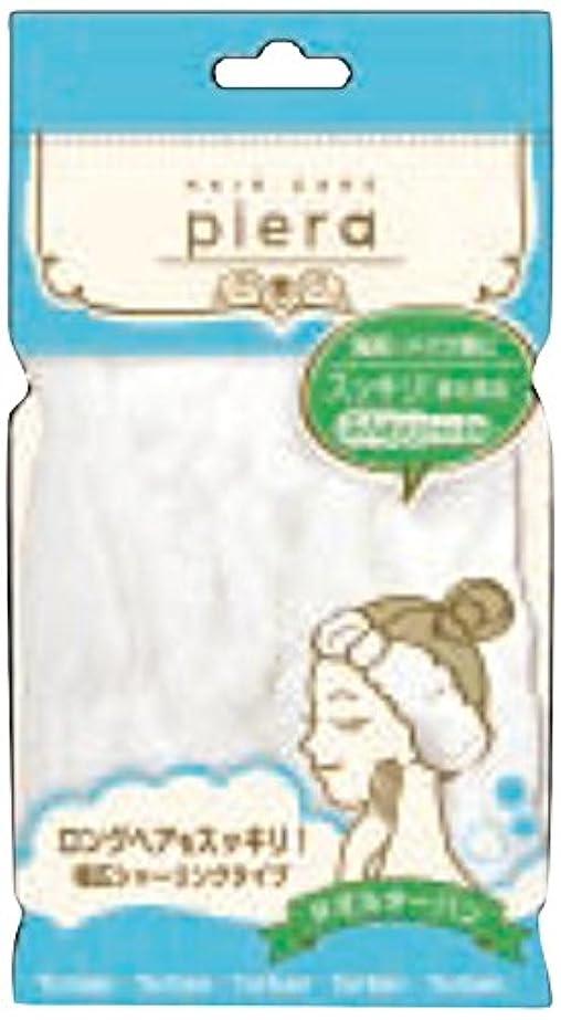 形成雲トレーダーpiera(ピエラ) タオルターバン (PIE703D)