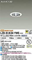 DAIKO LEDダウンライト (LED内蔵) 電源別売 カットオフ35° 電球色 3000K 埋込穴Φ75 LZD91834YWE