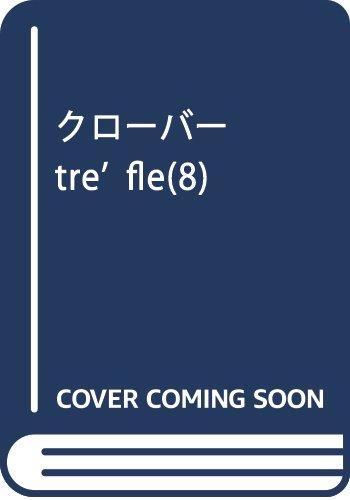 クローバー trefle 8
