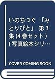 「いのちつぐ「みとりびと」第3集(4巻セット) (写真絵本シリーズ)」販売ページヘ