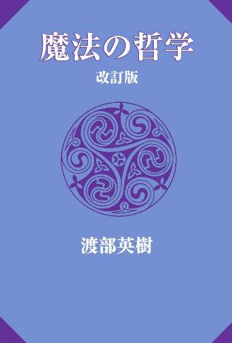 魔法の哲学(改訂版)