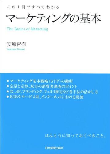 マーケティングの基本 この1冊ですべてわかるの詳細を見る