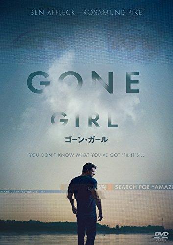 ゴーン・ガール[DVD]