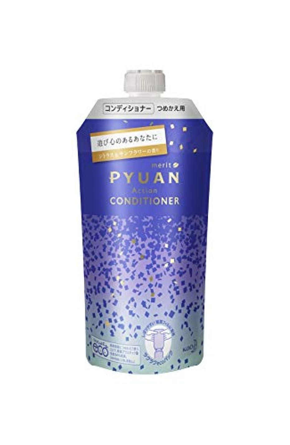 カポックくすぐったい気怠いPYUAN(ピュアン) メリットピュアン アクション (Action) シトラス&サンフラワーの香り コンディショナー つめかえ用 340ml Dream Ami コラボ
