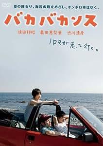 バカバカンス [DVD]