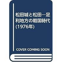 松田城と松田―足利地方の戦国時代 (1976年)