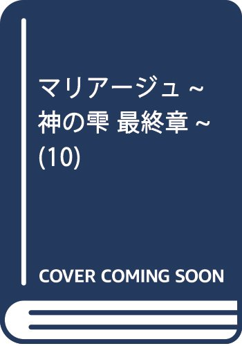 マリアージュ~神の雫 最終章~(10) (モーニング KC)