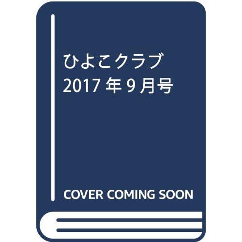 ひよこクラブ 2017年9月号 [雑誌]