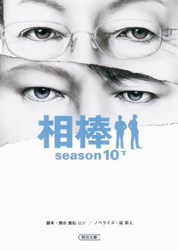 相棒season10 下 (朝日文庫)の詳細を見る
