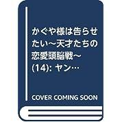 かぐや様は告らせたい 14 ~天才たちの恋愛頭脳戦~ (ヤングジャンプコミックス)