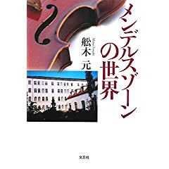 舩木 元 著『メンデルスゾーンの世界』文芸社の商品写真