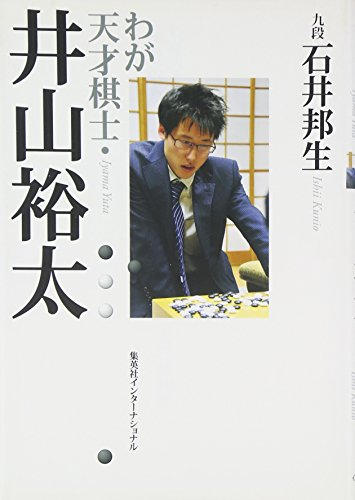 わが天才棋士・井山裕太の詳細を見る