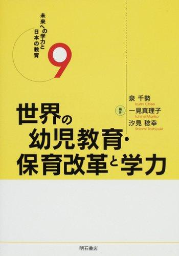 世界の幼児教育・保育改革と学力 (未来への学力と日本の教育) (未来への学力と日本の教育 (9))の詳細を見る