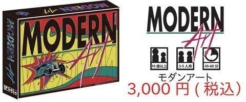 モダンアート modern art 日本語版 -