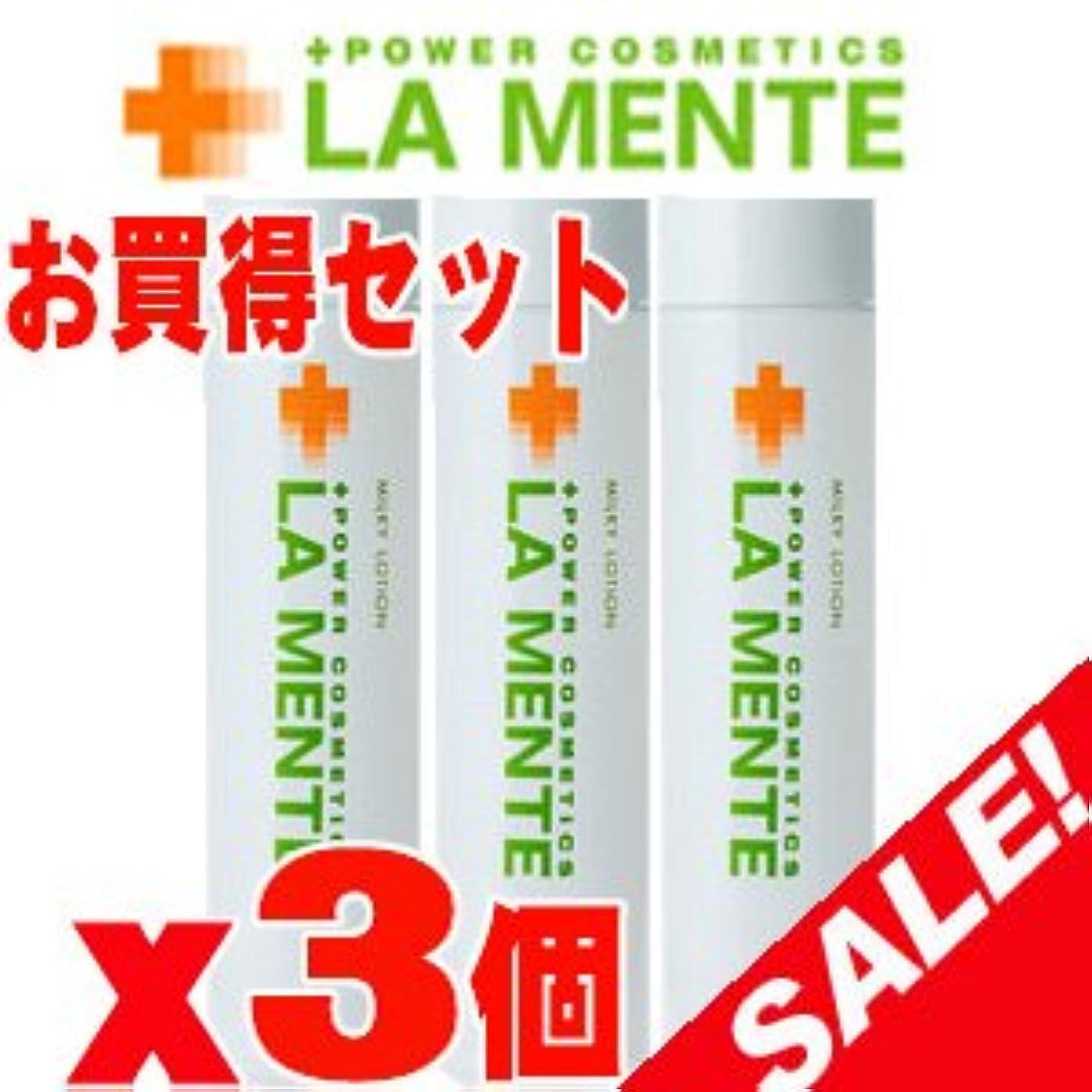 ラメンテ 薬用 ミルキィローション 150mLx3個